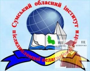 Сумський-обласний-інститут-післядипломної-педагогічної-освіти_СОІППО