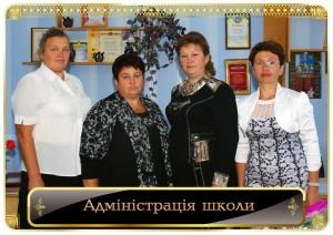 адміністрація_21