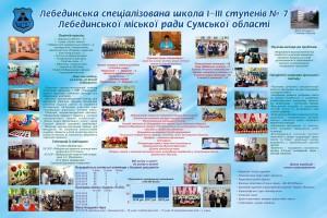Лебединська школа информационный стенд
