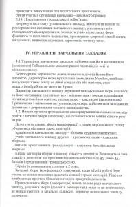Лист 10
