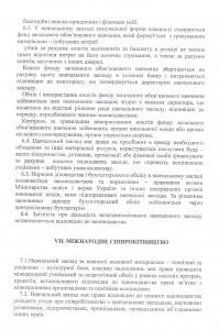 Лист 19