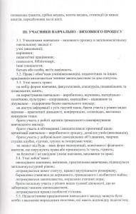 Лист 7