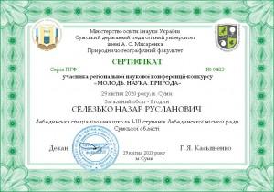 Селез_ко_Н_Р
